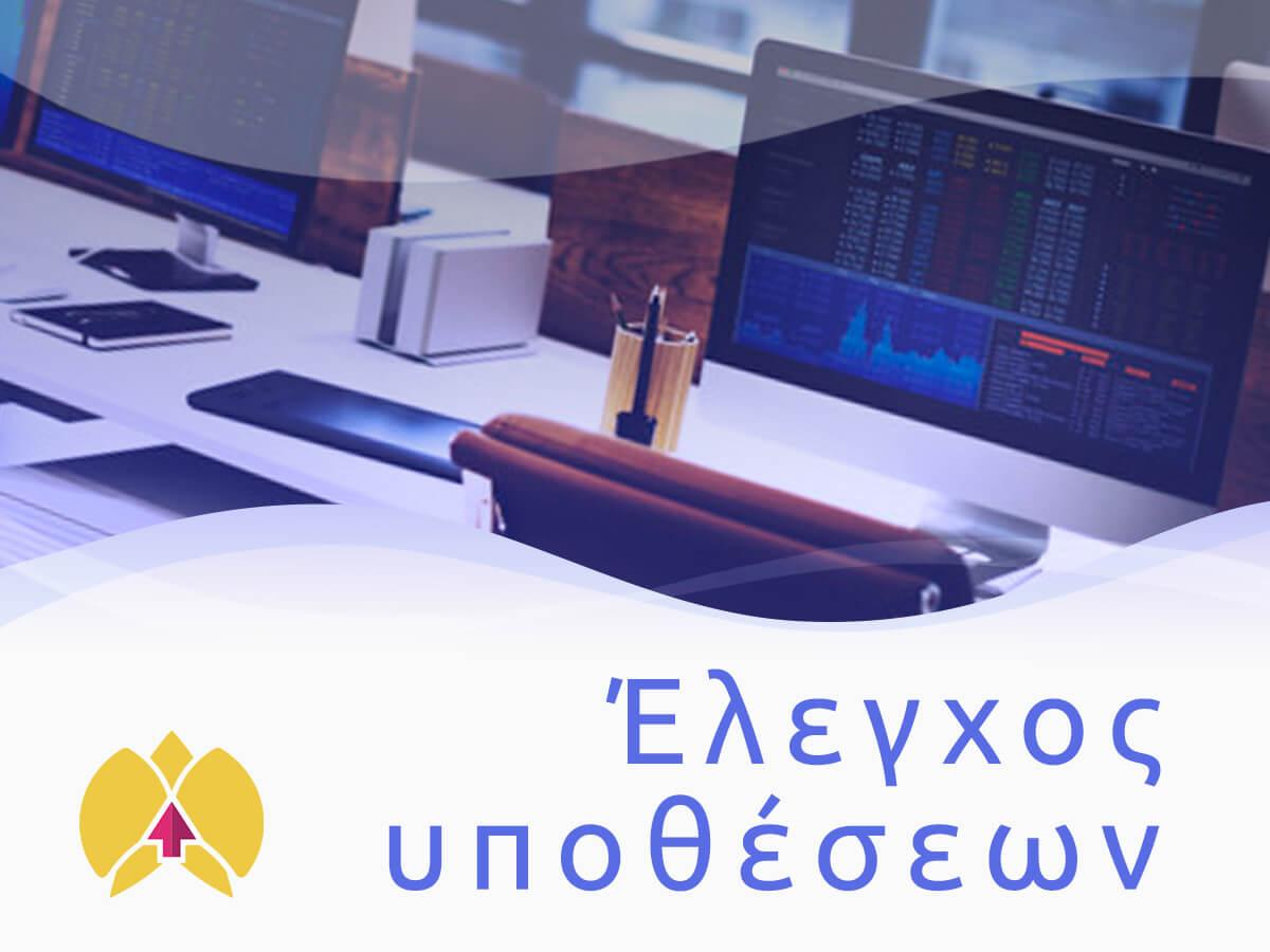stepup-advisor-thumb_elegxos-ypotheseon