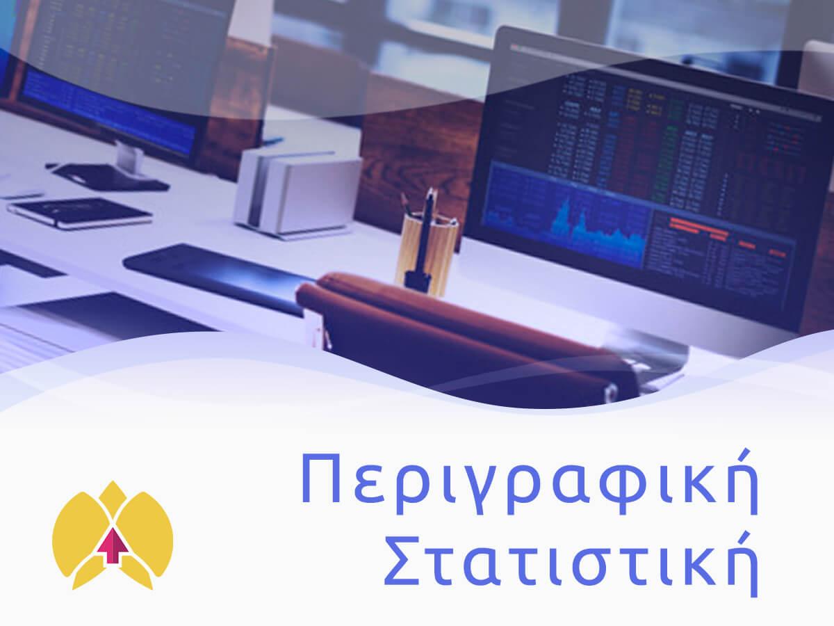 stepup-advisor-thumb_perigrafiki-statistiki