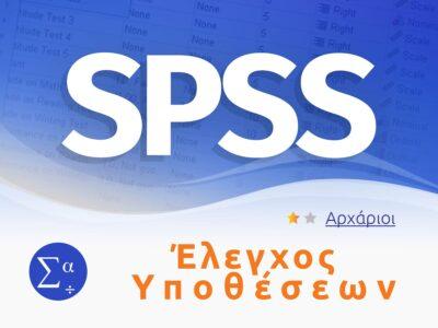 Έλεγχος υποθέσεων με το SPSS (ανεξάρτητα δείγματα)